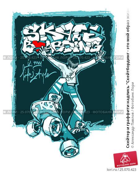 """Скейтер и граффити надпись """"Скейтбординг - это мой образ жизни"""" Стоковая иллюстрация, иллюстратор Александр Павлов / Фотобанк Лори"""