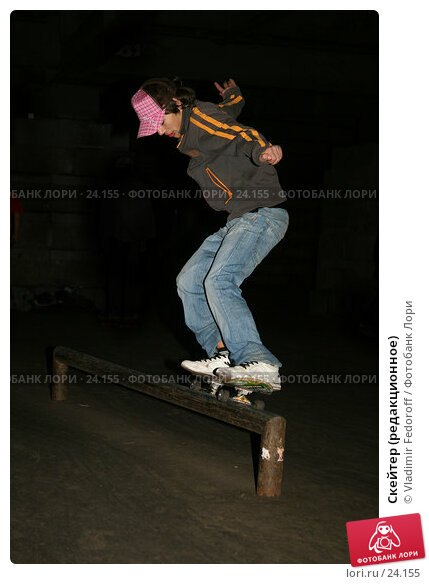 Купить «Скейтер (редакционное)», фото № 24155, снято 25 ноября 2006 г. (c) Vladimir Fedoroff / Фотобанк Лори