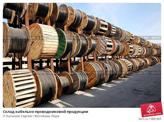Купить «Склад кабельно-проводниковой продукции», фото № 589907, снято 5 мая 2008 г. (c) Катыкин Сергей / Фотобанк Лори