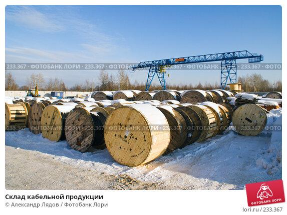 Склад кабельной продукции, фото № 233367, снято 1 февраля 2008 г. (c) Александр Лядов / Фотобанк Лори