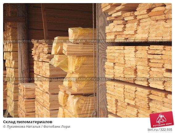 Купить «Склад пиломатериалов», фото № 322935, снято 10 июня 2008 г. (c) Лукиянова Наталья / Фотобанк Лори