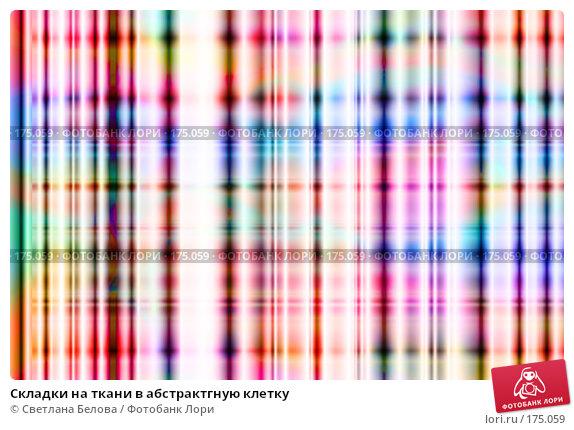 Складки на ткани в абстрактгную клетку, фото № 175059, снято 28 апреля 2017 г. (c) Светлана Белова / Фотобанк Лори