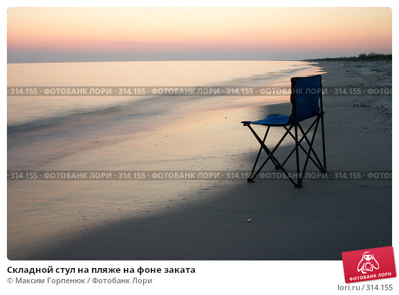 Купить «Складной стул на пляже на фоне заката», фото № 314155, снято 29 апреля 2006 г. (c) Максим Горпенюк / Фотобанк Лори