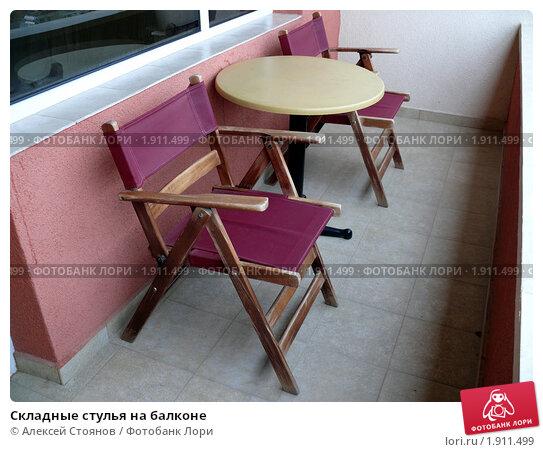 Складные стулья на балконе; фото 1911499, фотограф алексе....
