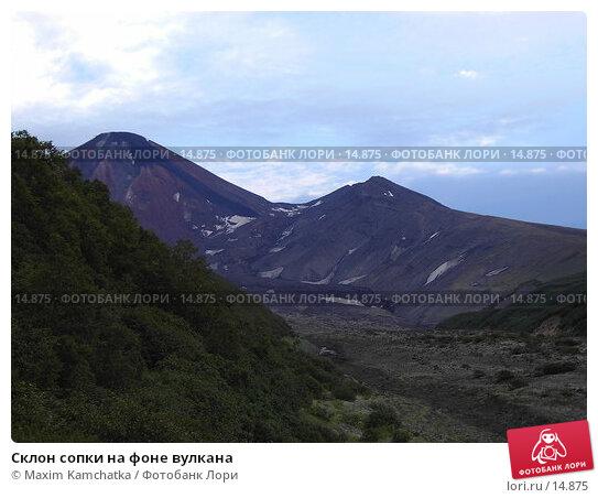 Склон сопки на фоне вулкана, фото № 14875, снято 10 сентября 2006 г. (c) Maxim Kamchatka / Фотобанк Лори
