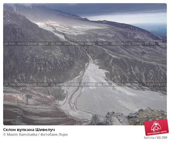 Склон вулкана Шивелуч, фото № 60399, снято 11 июня 2007 г. (c) Maxim Kamchatka / Фотобанк Лори