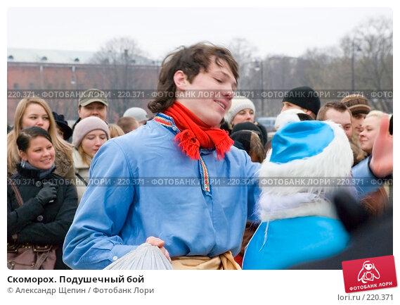 Скоморох. Подушечный бой, эксклюзивное фото № 220371, снято 9 марта 2008 г. (c) Александр Щепин / Фотобанк Лори