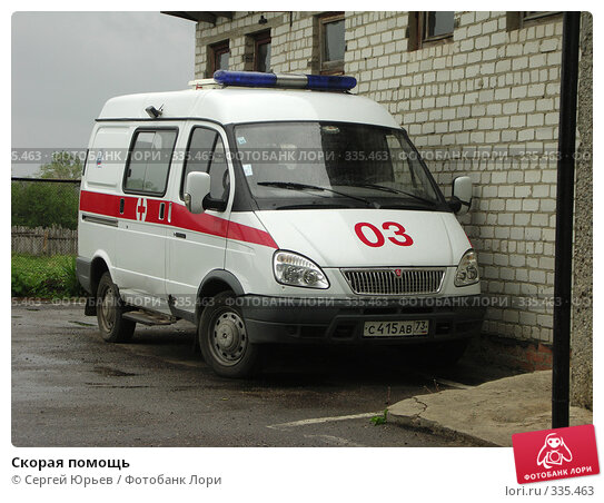 Скорая помощь, фото № 335463, снято 3 июля 2006 г. (c) Сергей Юрьев / Фотобанк Лори