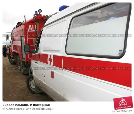 Купить «Скорая помощь и пожарная», фото № 954187, снято 28 июня 2009 г. (c) Юлия Подгорная / Фотобанк Лори