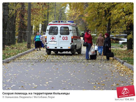 Скорая помощь на территории больницы, фото № 104303, снято 4 декабря 2016 г. (c) Ханыкова Людмила / Фотобанк Лори