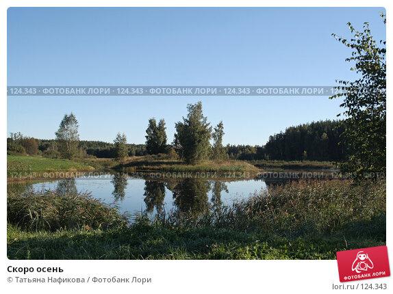 Скоро осень, фото № 124343, снято 8 сентября 2007 г. (c) Татьяна Нафикова / Фотобанк Лори