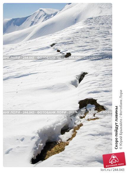 Купить «Скоро пойдут лавины», фото № 244043, снято 29 марта 2008 г. (c) Юрий Брыкайло / Фотобанк Лори