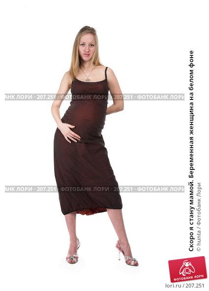 Скоро я стану мамой. Беременная женщина на белом фоне, фото № 207251, снято 14 декабря 2007 г. (c) hunta / Фотобанк Лори