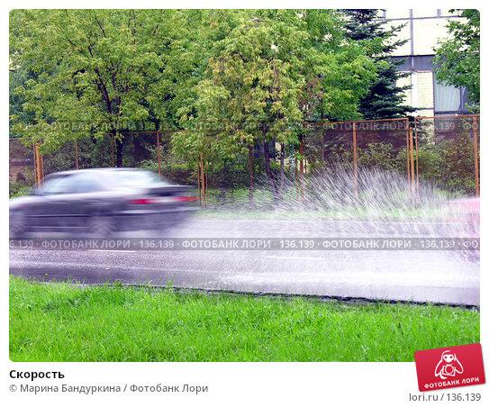 Купить «Скорость», фото № 136139, снято 19 августа 2006 г. (c) Марина Бандуркина / Фотобанк Лори