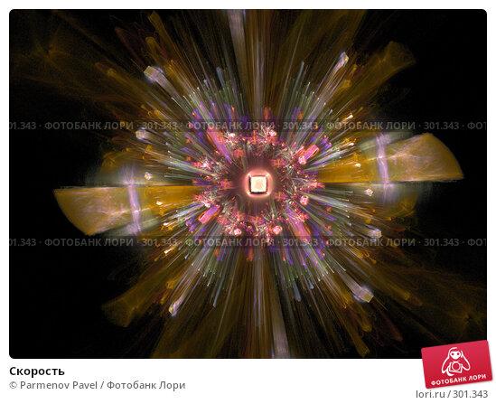 Скорость, иллюстрация № 301343 (c) Parmenov Pavel / Фотобанк Лори
