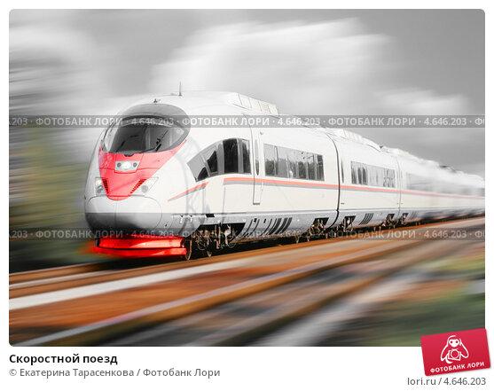 Купить «Скоростной поезд», фото № 4646203, снято 14 августа 2010 г. (c) Екатерина Тарасенкова / Фотобанк Лори