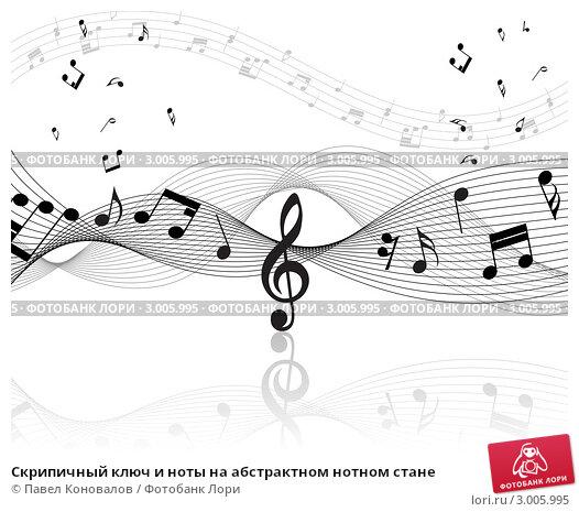 Скрипичный ключ и ноты на абстрактном нотном стане; иллюстратор Павел