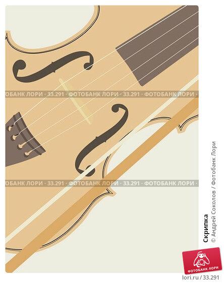 Скрипка, иллюстрация № 33291 (c) Андрей Соколов / Фотобанк Лори