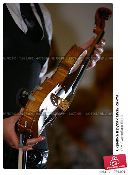 Купить «Скрипка в руках музыканта», фото № 1079091, снято 18 ноября 2019 г. (c) М / Фотобанк Лори