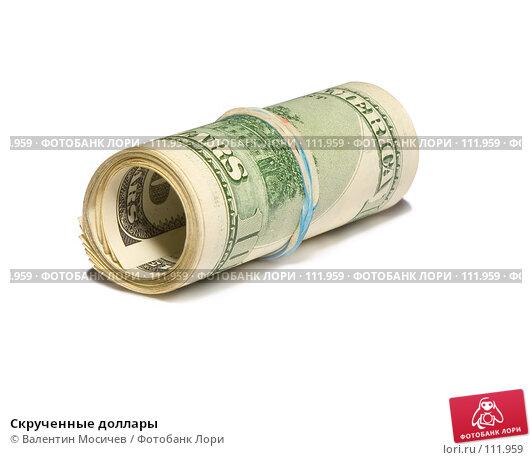 Скрученные доллары, фото № 111959, снято 22 ноября 2006 г. (c) Валентин Мосичев / Фотобанк Лори