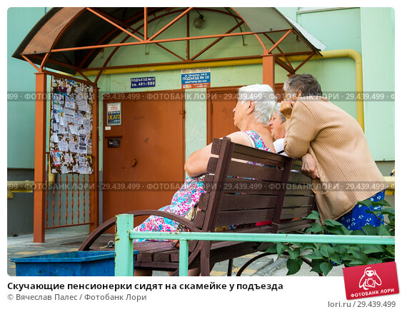 Купить «Скучающие пенсионерки сидят на скамейке у подъезда», фото № 29439499, снято 27 июня 2018 г. (c) Вячеслав Палес / Фотобанк Лори