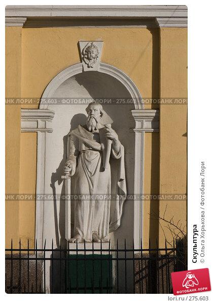 Скульптура, фото № 275603, снято 19 апреля 2008 г. (c) Ольга Хорькова / Фотобанк Лори