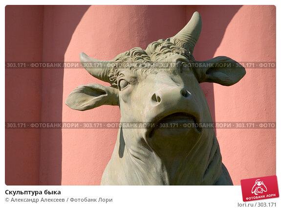 Скульптура быка, эксклюзивное фото № 303171, снято 28 мая 2008 г. (c) Александр Алексеев / Фотобанк Лори