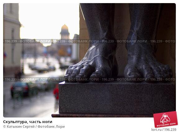 Скульптура, часть ноги, фото № 196239, снято 4 ноября 2007 г. (c) Катыкин Сергей / Фотобанк Лори