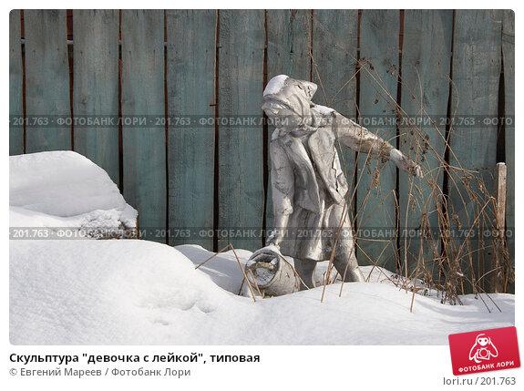 """Скульптура """"девочка с лейкой"""", типовая, фото № 201763, снято 14 февраля 2008 г. (c) Евгений Мареев / Фотобанк Лори"""