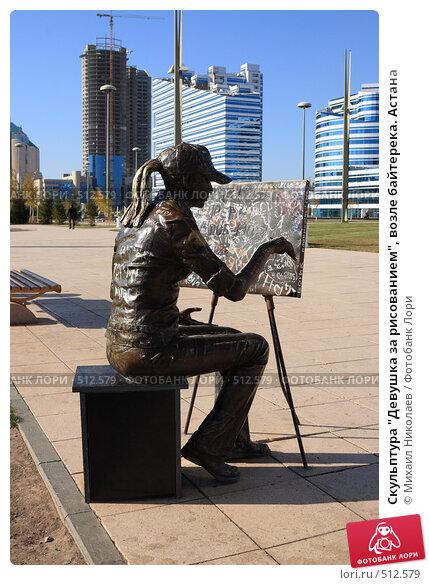 """Купить «Скульптура """"Девушка за рисованием"""", возле байтерека. Астана», фото № 512579, снято 4 октября 2008 г. (c) Михаил Николаев / Фотобанк Лори"""