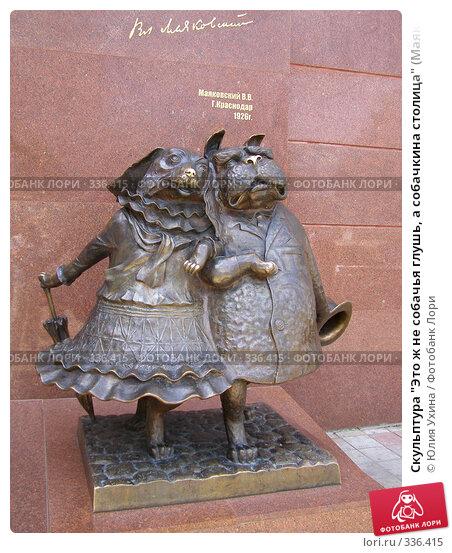 """Скульптура """"Это ж не собачья глушь, а собачкина столица"""" (Маяковский), фото № 336415, снято 9 июня 2008 г. (c) Юля Ухина / Фотобанк Лори"""