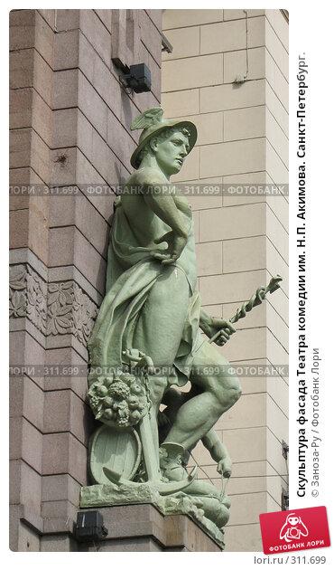 Скульптура фасада Театра комедии им. Н.П. Акимова. Санкт-Петербург., фото № 311699, снято 1 июня 2008 г. (c) Заноза-Ру / Фотобанк Лори