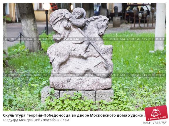 Скульптура Георгия-Победоносца во дворе Московского дома художника, фото № 315783, снято 7 июня 2008 г. (c) Эдуард Межерицкий / Фотобанк Лори