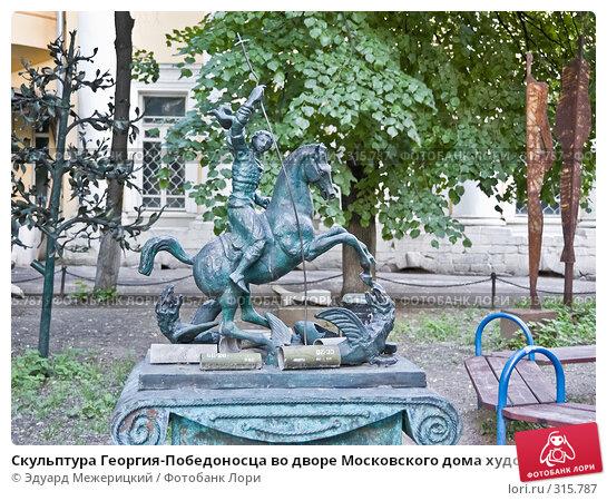 Скульптура Георгия-Победоносца во дворе Московского дома художника, фото № 315787, снято 7 июня 2008 г. (c) Эдуард Межерицкий / Фотобанк Лори