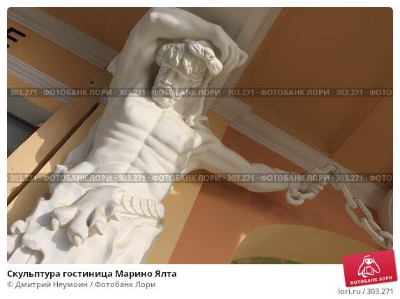 Скульптура гостиница Марино Ялта, эксклюзивное фото № 303271, снято 23 апреля 2008 г. (c) Дмитрий Нейман / Фотобанк Лори