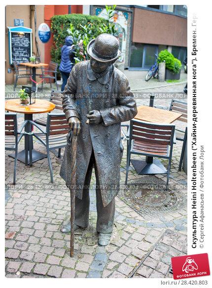 """Купить «Скульптура Heini Holtenbeen (""""Хайни-деревянная нога""""). Бремен. Германия», фото № 28420803, снято 1 мая 2018 г. (c) Сергей Афанасьев / Фотобанк Лори"""