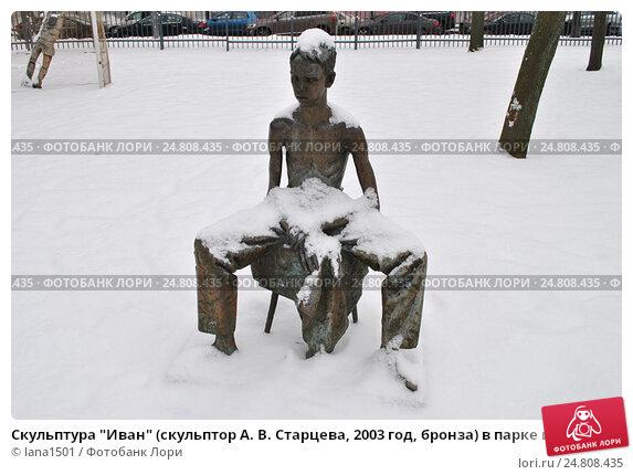 """Скульптура """"Иван"""" (скульптор А. В. Старцева, 2003 год, бронза) в парке искусств """"Музеон"""" в Москве, эксклюзивное фото № 24808435, снято 3 декабря 2016 г. (c) lana1501 / Фотобанк Лори"""
