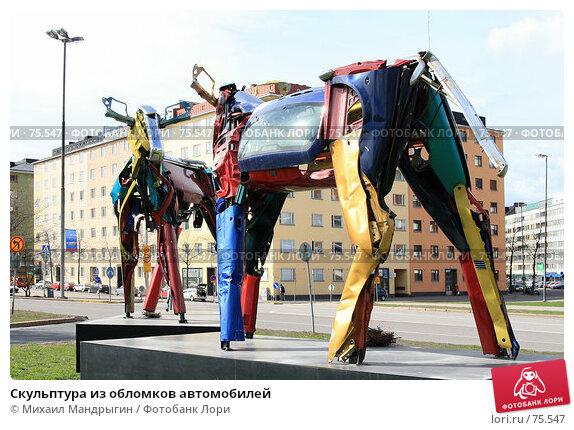 Скульптура из обломков автомобилей, фото № 75547, снято 2 января 2005 г. (c) Михаил Мандрыгин / Фотобанк Лори