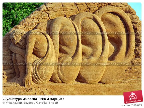 Скульптура из песка - Эхо и Нарцисс, эксклюзивное фото № 310683, снято 26 ноября 2016 г. (c) Николай Винокуров / Фотобанк Лори