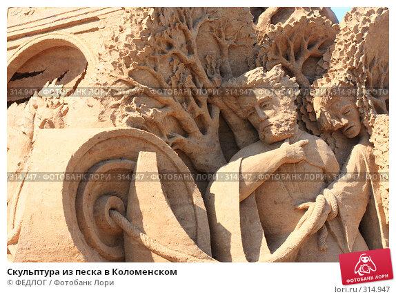 Скульптура из песка в Коломенском, фото № 314947, снято 8 июня 2008 г. (c) ФЕДЛОГ.РФ / Фотобанк Лори