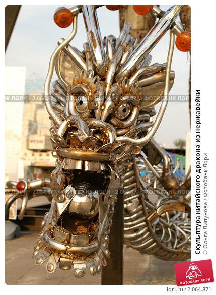 Купить «Скульптура китайского дракона из нержавейки», фото № 2064871, снято 15 августа 2006 г. (c) Ольга Липунова / Фотобанк Лори