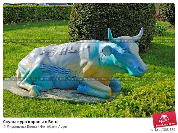 Скульптура коровы в Вене, фото № 308379, снято 30 апреля 2008 г. (c) Лифанцева Елена / Фотобанк Лори