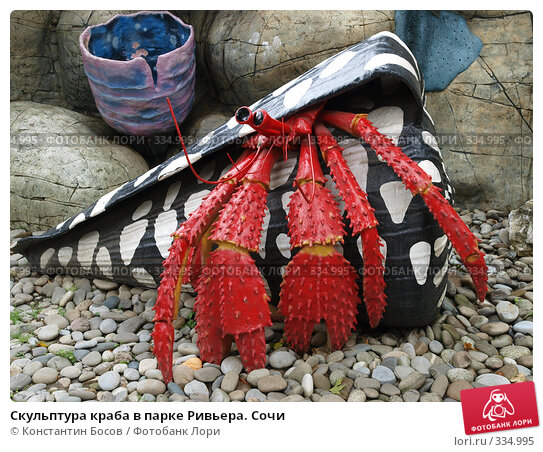 Купить «Скульптура краба в парке Ривьера. Сочи», фото № 334995, снято 21 марта 2018 г. (c) Константин Босов / Фотобанк Лори