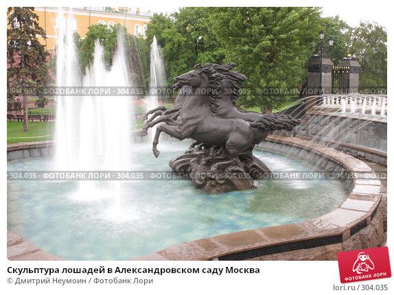 Скульптура лошадей в Александровском саду Москва, эксклюзивное фото № 304035, снято 25 мая 2008 г. (c) Дмитрий Неумоин / Фотобанк Лори