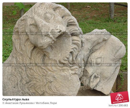 Скульптура льва, фото № 200683, снято 10 мая 2007 г. (c) Анастасия Лукьянова / Фотобанк Лори