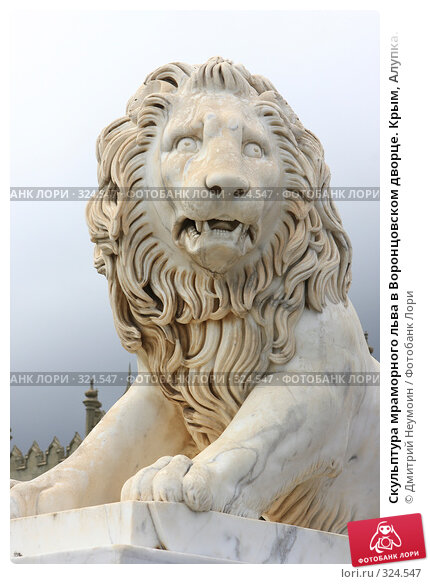 Скульптура мраморного льва в Воронцовском дворце. Крым, Алупка., эксклюзивное фото № 324547, снято 29 апреля 2008 г. (c) Дмитрий Неумоин / Фотобанк Лори