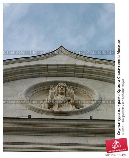 Купить «Скульптура на храме Христа Спасителя в Москве», эксклюзивное фото № 13491, снято 23 мая 2006 г. (c) Ivan I. Karpovich / Фотобанк Лори