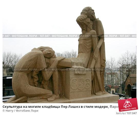 Скульптура на могиле кладбища Пер Лашез в стиле модерн, Париж, Франция, фото № 107047, снято 26 февраля 2006 г. (c) Harry / Фотобанк Лори