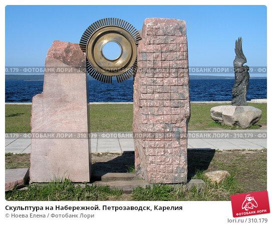 Скульптура на Набережной. Петрозаводск, Карелия, фото № 310179, снято 24 мая 2008 г. (c) Ноева Елена / Фотобанк Лори