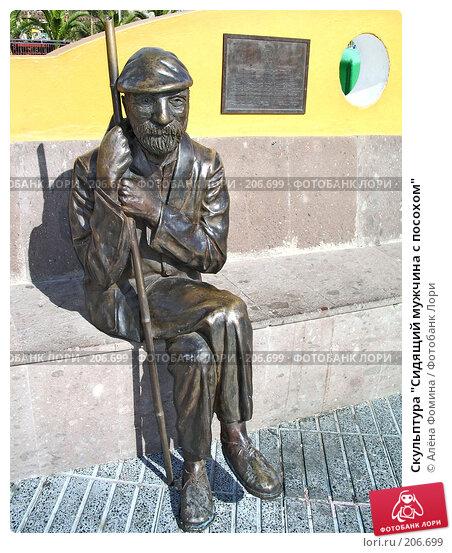 """Скульптура """"Сидящий мужчина с посохом"""", фото № 206699, снято 27 марта 2007 г. (c) Алёна Фомина / Фотобанк Лори"""